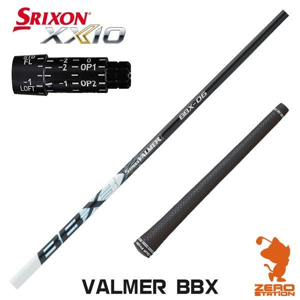 スリクソン スリーブ付きシャフト S-TRIXX エストリックス VALMER BBX バルマー カスタムシャフト 【スリーブ装着シャフト スリーブ付シャフト ドライバー ゴルフ シャフト スリーブ 交換 グリップ付】