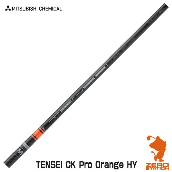 三菱ケミカル TENSEI CK Pro Orange HY テンセイ オレンジ ユーティリティシャフト [リシャフト対応] 【シャフト交換 リシャフト 作業 ゴルフ工房】