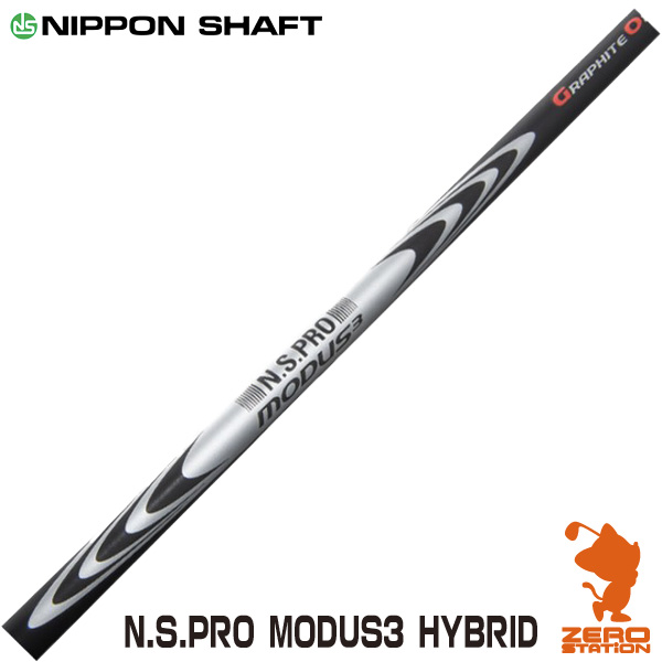 NIPPON SHAFT 日本シャフト N.S.PRO MODUS3 HYBRID モーダス3 ハイブリッド ユーティリティシャフト [リシャフト対応] 【シャフト交換 リシャフト 作業 ゴルフ工房】