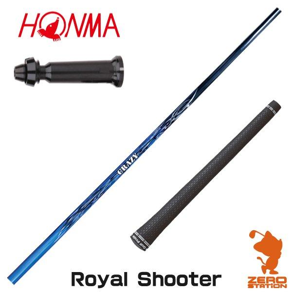 本間ゴルフ スリーブ付きシャフト CRAZY クレイジー Royal Shooter ロイヤルシューター カスタムシャフト 【スリーブ装着シャフト スリーブ付シャフト ドライバー ゴルフ シャフト スリーブ 交換 グリップ付】
