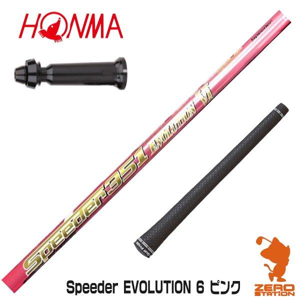 本間ゴルフ スリーブ付きシャフト Fjikura フジクラ Speeder EVOLUTION6 ピンク スピーダー エボリューション6 エボ6 カスタムシャフト 【スリーブ装着シャフト スリーブ付シャフト ドライバー ゴルフ シャフト スリーブ 交換 グリップ付】
