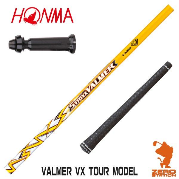 本間ゴルフ スリーブ付きシャフト S-TRIXX エストリックス VALMER VX TOUR MODEL バルマー カスタムシャフト 【スリーブ装着シャフト スリーブ付シャフト ドライバー ゴルフ シャフト スリーブ 交換 グリップ付】