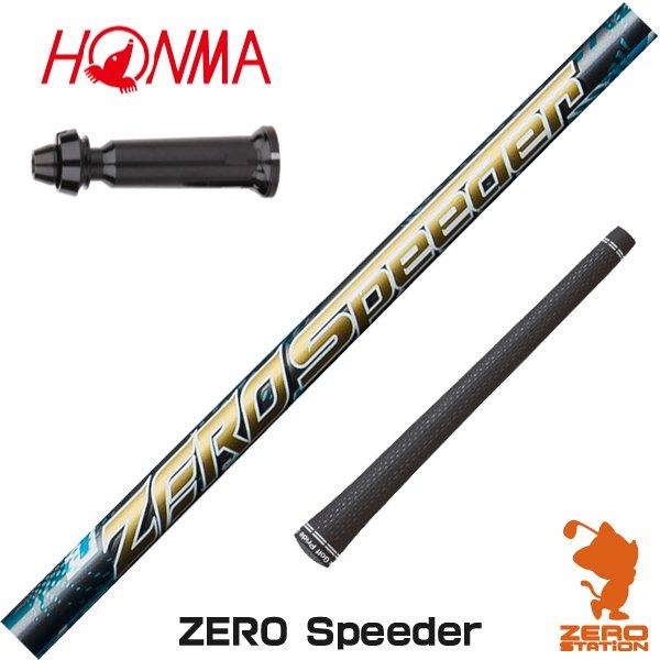 本間ゴルフ スリーブ付きシャフト Fjikura フジクラ ZERO Speeder ゼロ スピーダー カスタムシャフト 【スリーブ装着シャフト スリーブ付シャフト ドライバー ゴルフ シャフト スリーブ 交換 グリップ付】