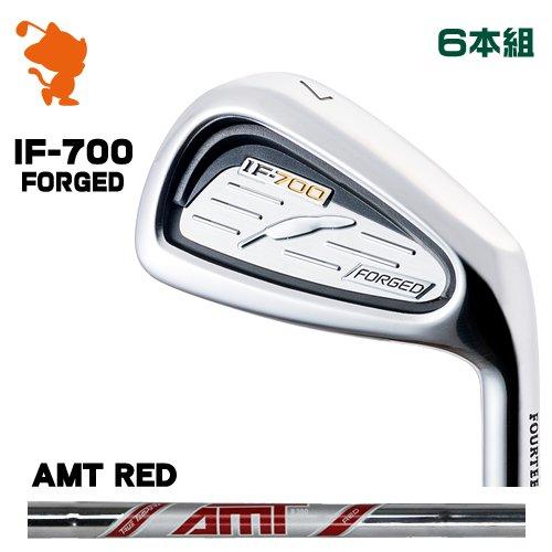 フォーティーン IF-700 FORGED アイアンFOURTEEN IF700 FORGED IRON 6本組AMT RED スチールシャフトメーカーカスタム 日本モデル