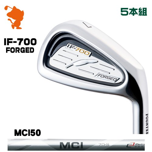 フォーティーン IF-700 FORGED アイアンFOURTEEN IF700 FORGED IRON 5本組MCI 50 エムシーアイメーカーカスタム 日本モデル