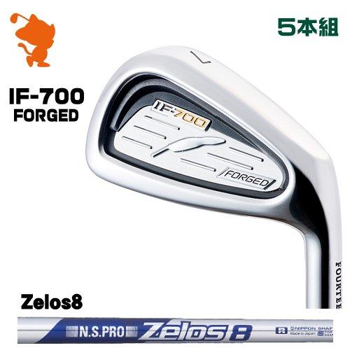 超人気 フォーティーン IF700 IF-700 FORGED アイアンFOURTEEN IF700 FORGED IRON IRON 5本組NSPRO アイアンFOURTEEN Zelos8 ゼロスメーカーカスタム 日本モデル, アツギシ:5d416b92 --- beautyflurry.com