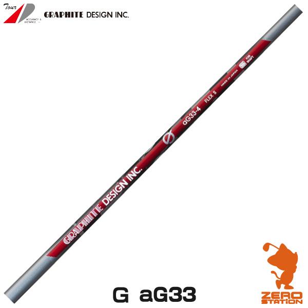 グラファイトデザイン G (ジー) aG33 アンチグラビティ ドライバーシャフト [リシャフト対応] 【シャフト交換 リシャフト 作業 ゴルフ工房】
