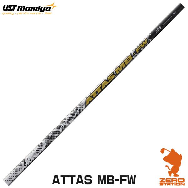 USTMamiya マミヤ ATTAS MB-FW アッタス フェアウェイウッドシャフト [リシャフト対応] 【シャフト交換 リシャフト 作業 ゴルフ工房】