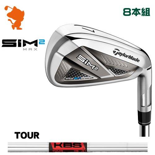 テーラーメイド 2021 SIM2 MAX アイアンTaylorMade SIM2 MAX IRON 8本組KBS TOUR スチールシャフトメーカーカスタム 日本モデル