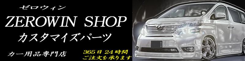 ZEROWIN SHOP:ドレスアップパーツ・電装パーツ・便利パーツ等販売!