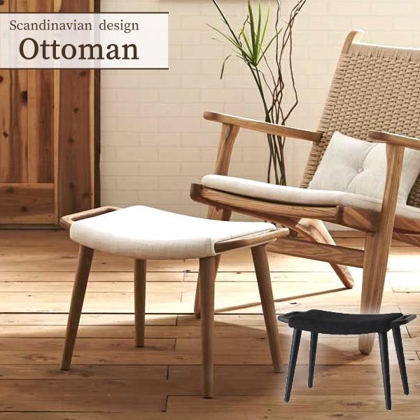 スツール オットマン おしゃれ 北欧 モダン リビング ナチュラル イス 木製椅子 布張り リネン シンプル インテリア 家具 シードル ホワイト ブラック
