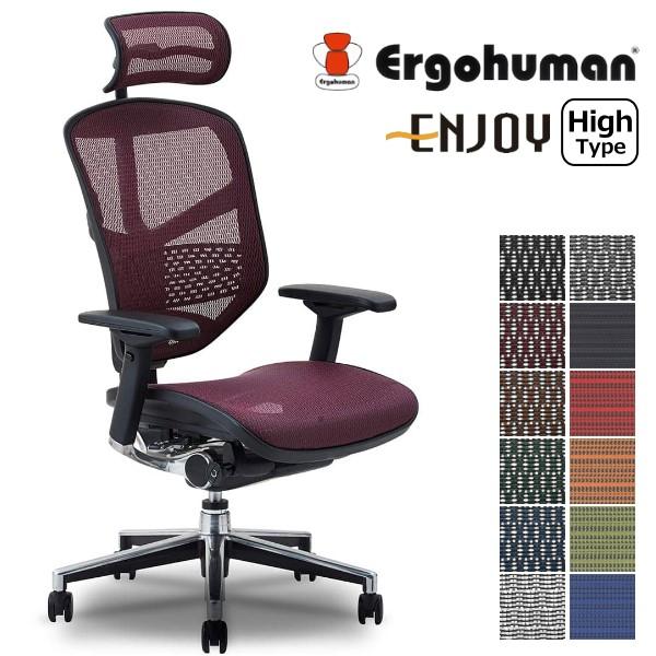 エルゴヒューマン エンジョイ ハイタイプ デスクチェア 事務椅子 メッシュ エルゴノミクスチェア 関家具 ハイバック チェア ヘッドレスト リクライニングチェア オフィス パーソナルチェア Ergohuman ENJOY HighType