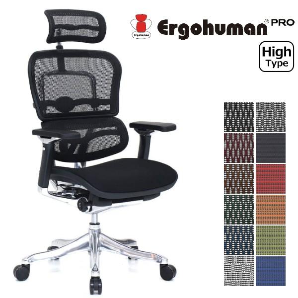 エルゴヒューマン プロ ハイタイプ デスクチェア 事務椅子 メッシュ エルゴノミクスチェア 関家具 ハイバック チェア ヘッドレスト リクライニングチェア オフィス パーソナルチェア Ergohuman Pro HighType