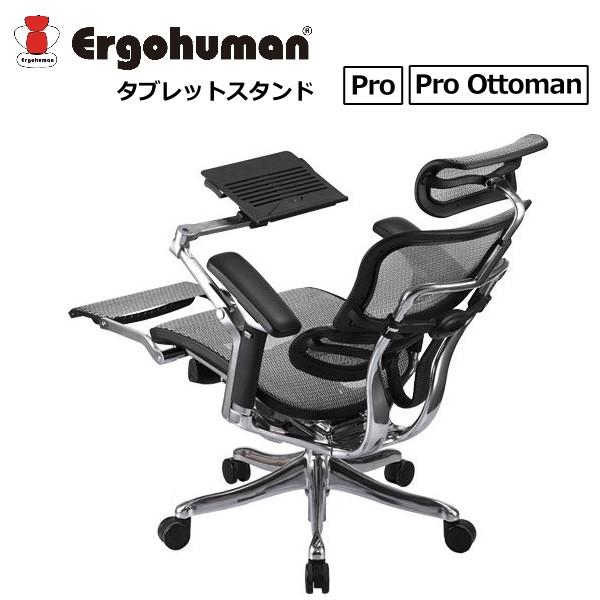 エルゴヒューマン タブレットスタンド [プロ/プロ オットマン] 専用オプション アクセサリー タブレットホルダー Ergohuman Pro/Pro Ottoman 関家具
