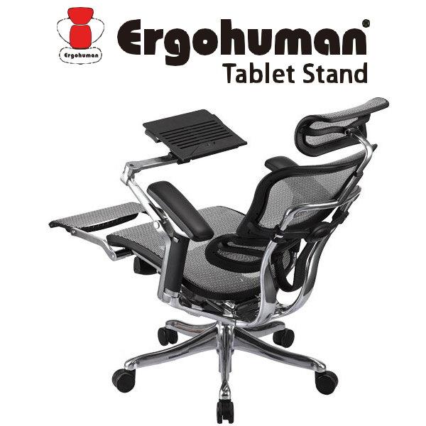 エルゴヒューマン タブレットスタンド エルゴヒューマンベーシック エルゴヒューマンプロ オットマン エンジョイ に装着できるタブレットスタンド オプションパーツ