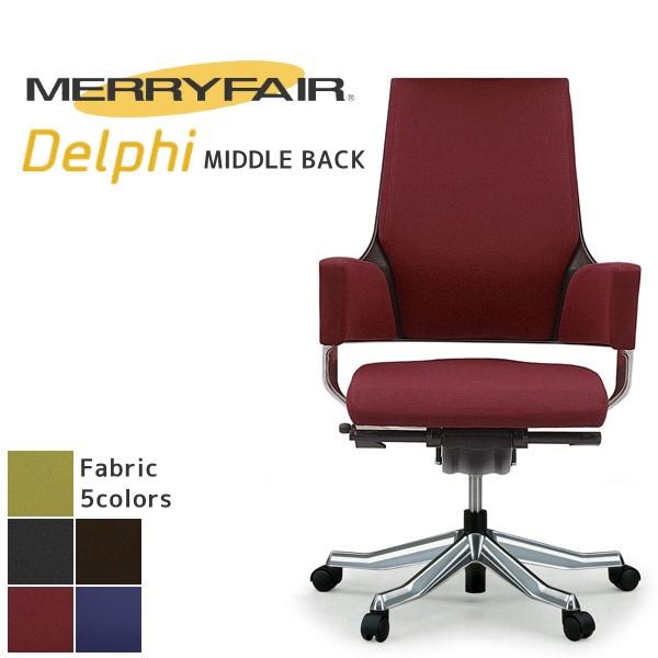MERRYFAIR メリーフェア Delphi デルフィ デスクチェアミドルバック ファブリック リクライニングチェア 事務椅子 オフィス PCチェア パーソナルチェア オリーブ ブラック バーガンディ ココア タスクチェア コンパクト スタイリッシュ