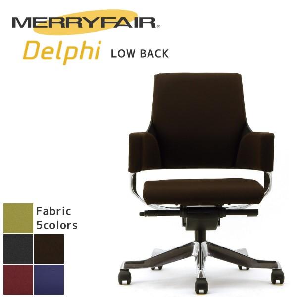 MERRYFAIR メリーフェア Delphi デルフィ デスクチェアローバック ファブリック リクライニングチェア 事務椅子 オフィス PCチェア パーソナルチェア オリーブ ブラック バーガンディ ココア タスクチェア コンパクト スタイリッシュ