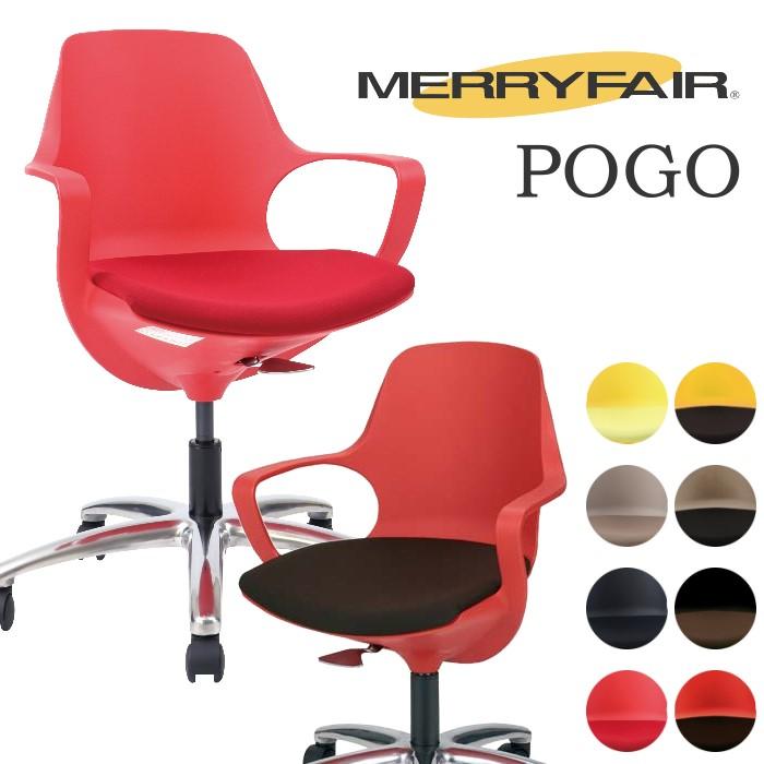 MERRYFAIR メリーフェア POGO ポゴ デスクチェア昇降式 事務椅子 オフィスチェア キャスターチェア パーソナルチェア オリーブ ブラック イエロー レッド トープ タスクチェア コンパクト スタイリッシュ