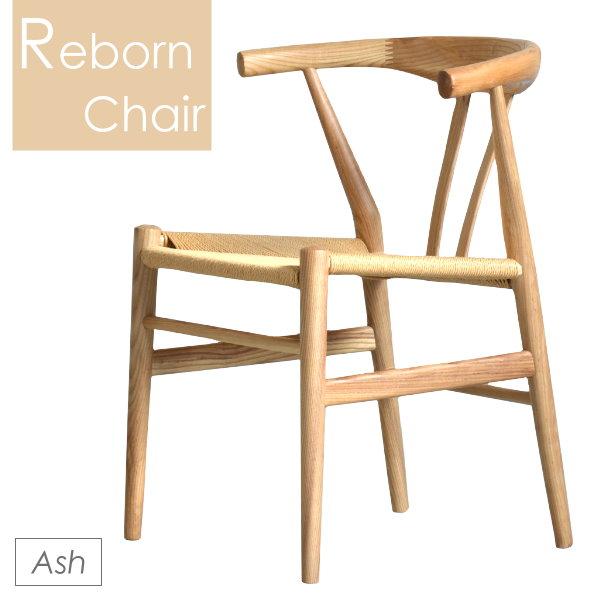【送料無料】【関家具】 リボーンチェア <アッシュ> デザインチェア ダイニングチェア 北欧 リプロダクト 肘付き ペーパーコード 曲線 曲げ木 食卓 イス 椅子 Yチェア ウィッシュボーンチェア