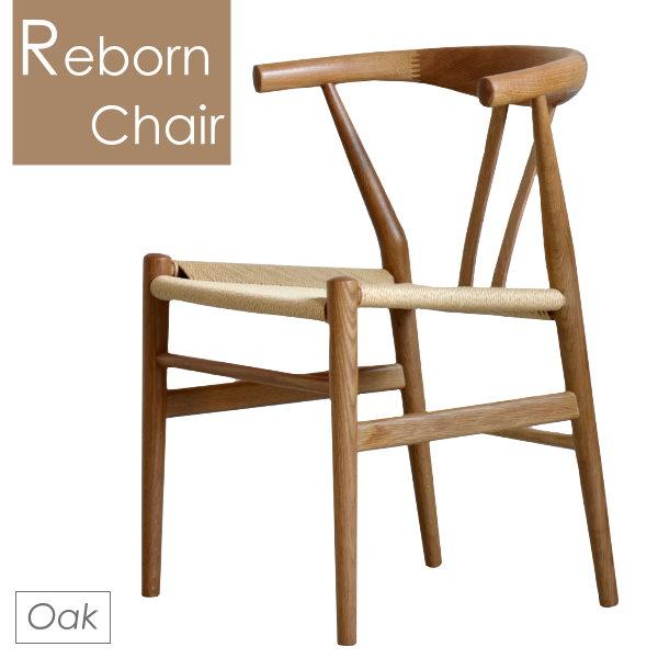 【送料無料】【関家具】 リボーンチェア <オーク> デザインチェア ダイニングチェア 北欧 リプロダクト 肘付き ペーパーコード 曲線 曲げ木 食卓 イス 椅子 Yチェア ウィッシュボーンチェア