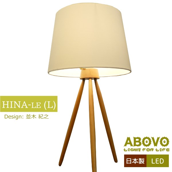 テーブルランプ 並木 紀之 namiki toshiyuki デザイナーズ ABOVO DCS.corp HINA Lサイズ スタンドライト デスクライト 照明 蛍光灯 ホワイト モダン インテリア ベッドサイド 日本製