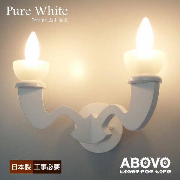 ブラケット シャンデリア デザイナーズ 照明 [Pure White ブラケットライト] 並木 紀之 モダン 個性的 現代風 壁掛照明 壁面取付 ホワイト 白 ランプ DCS.corp ABOVO 玄関照明 廊下ライト ルームライト インテリア