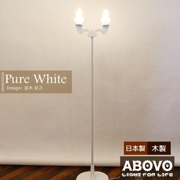 フロアライト デザイナーズ 照明 [Pure White フロア スタンド] 並木 紀之 モダン 個性的 現代風 シャンデリア ルーム ランプ ホワイト 白 DCS.corp ABOVO リビング 寝室 インテリア おしゃれ