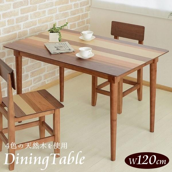 【送料無料】ウォールナット 他4種類の木材使用 ダイニングテーブル 幅120cm 木製 北欧モダン 家具 テーブル ウッドダイニングテーブル 机 つくえ 食卓 食卓テーブル インテリア