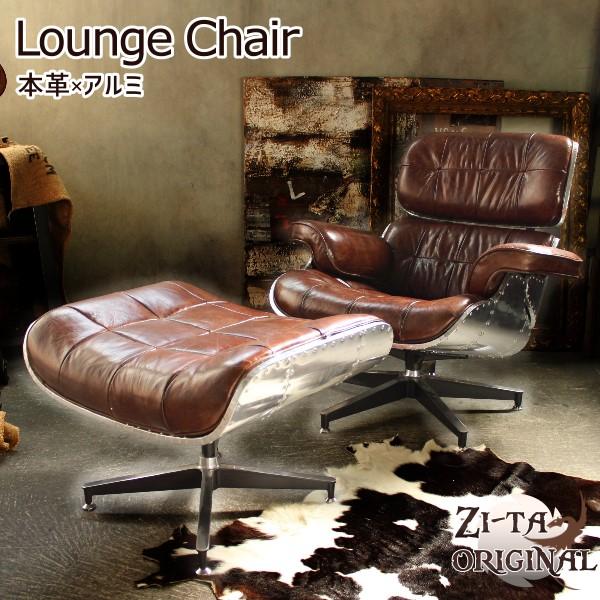 イームズ ラウンジチェア&オットマンセット Eames Lounge chair 背面/パンチングアルミ加工 総革 レザー張り アンティーク ヴィンテージ Zi-taオリジナル ブラウン 茶 北欧モダン ミッドセンチュリー ラウンジチェア 肘掛椅子 インテリア デザイナーズ おしゃれ 新生活