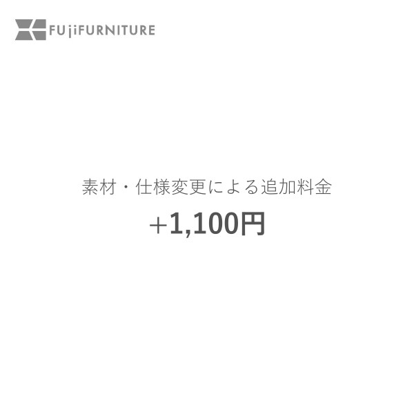信託 素材 未使用 仕様変更による追加料金オプション +1 100円 詳しくは商品ページをご覧ください 冨士ファニチア商品の料金調整用 ご注文方法について