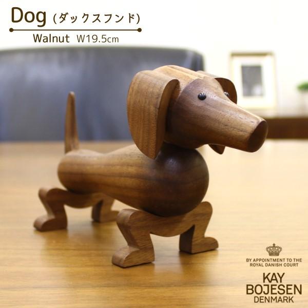 カイ・ボイスン デンマーク [ダックスフンド] ウォールナット材 木製オブジェ KAY BOJESEN DENMARK Dog 犬 北欧 可愛い プレゼント ギフト クリスマス 動物 置物 インテリア 雑貨