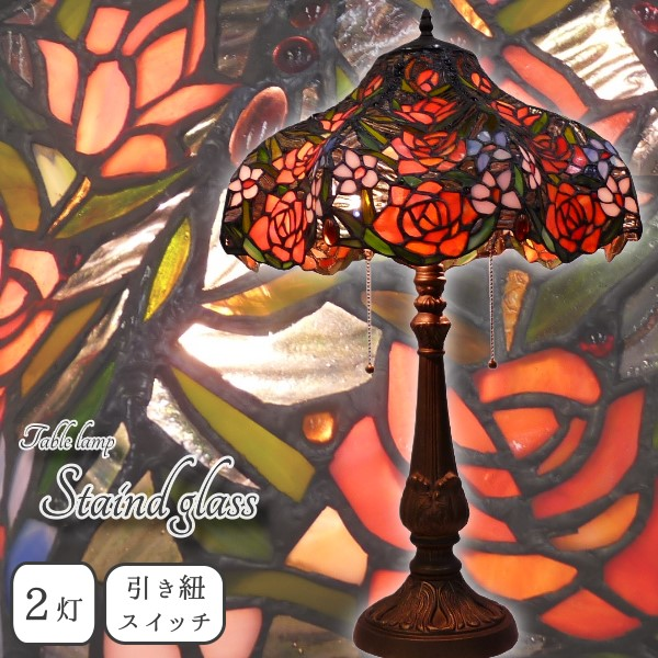 ステンドグラス ランプ テーブルスタンドライト [花開くバラ] 薔薇 ローズ 花 卓上ライト 間接照明 エレガント クラシカル レトロ アンティーク ハンドメイド カラフル 赤 オレンジ インテリア照明 きれい 豪華