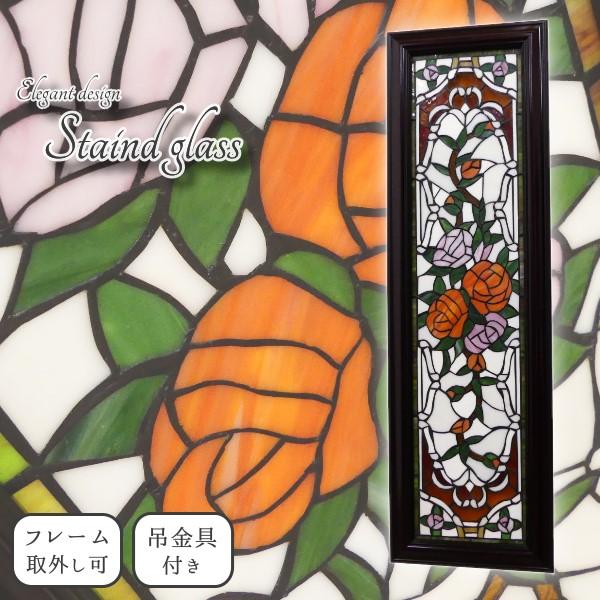 ステンドグラス アートパネル [縦長 大輪のバラ] フレーム付き 壁掛け金具付き フラワー 薔薇 ローズ エレガント クラシカル レトロ ハンドメイド カラフル インテリア雑貨 きれい 豪華