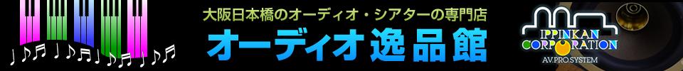 """オーディオ逸品館:大阪""""浪速区日本橋""""のオーディオ・ホームシアター専門店です。"""