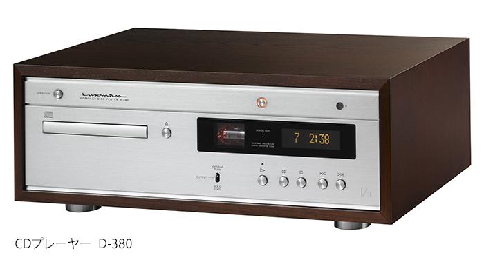LUXMAN - D-380(CD専用プレーヤー)【店頭受取対応商品】【在庫有り即納】