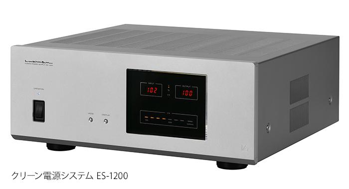 LUXMAN - ES-1200(クリーン電源システム)