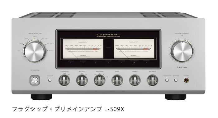 LUXMAN - L-509X/ブラスターホワイト(プリメインアンプ)【店頭受取対応商品】【在庫有り即納】