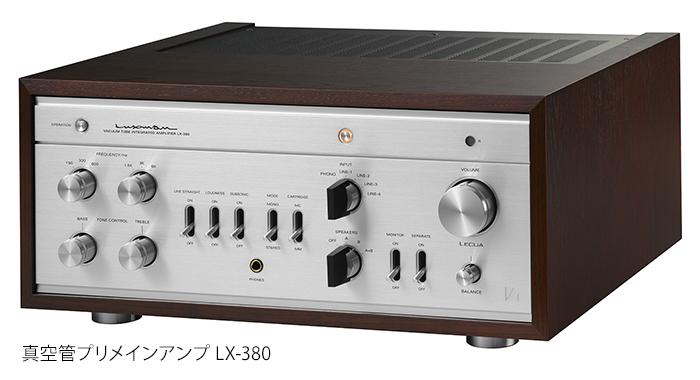 LUXMAN - LX-380(真空管プリメインアンプ)【店頭受取対応商品】【在庫有り即納】