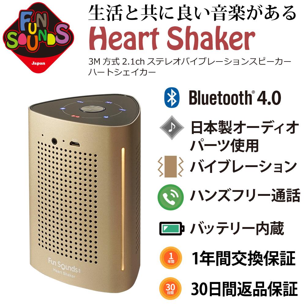 送料無料 北海道 沖縄 北東北除く オーディオ逸品館 FunSounds バイブレーションスピーカー 充電式Bluetooth 在庫あり 超歓迎された 在庫有り即納 - HeartShaker