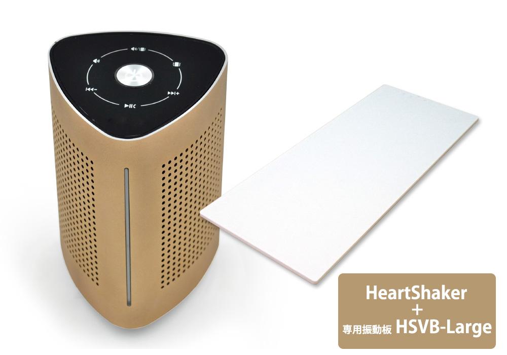 FunSounds - HeartShaker(充電式Bluetooth バイブレーションスピーカー)・専用振動板HSVB-Largeセット【店頭受取対応商品】【在庫有り即納】