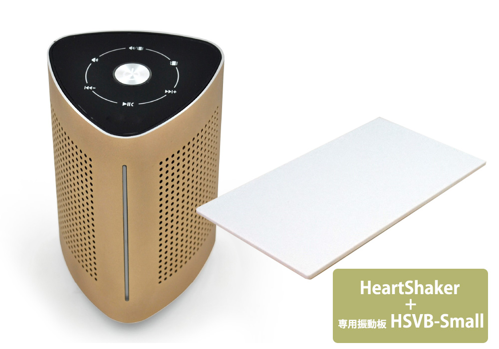 FunSounds - HeartShaker(充電式Bluetooth バイブレーションスピーカー)・専用振動板HSVB-Smallセット【店頭受取対応商品】【在庫有り即納】