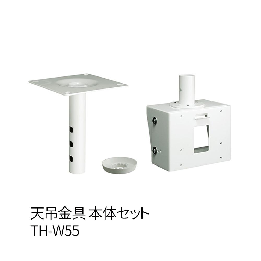 HAYAMI - TH-W55【店頭受取対応商品】