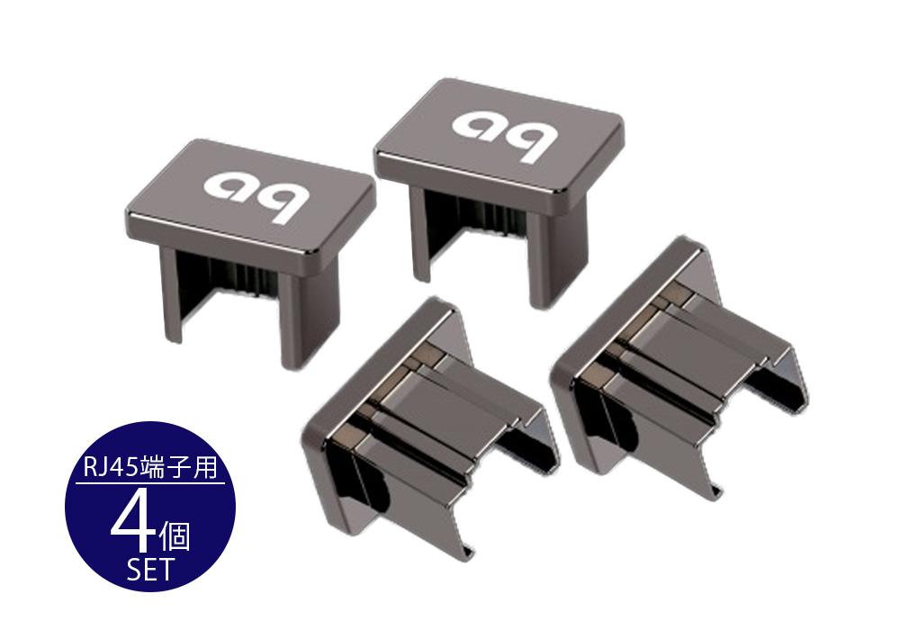 audioquest - RJ45/CAPS(4個入り)(RJ45端子用ノイズストッパー・キャップス)【店頭受取対応商品】【在庫有り即納】