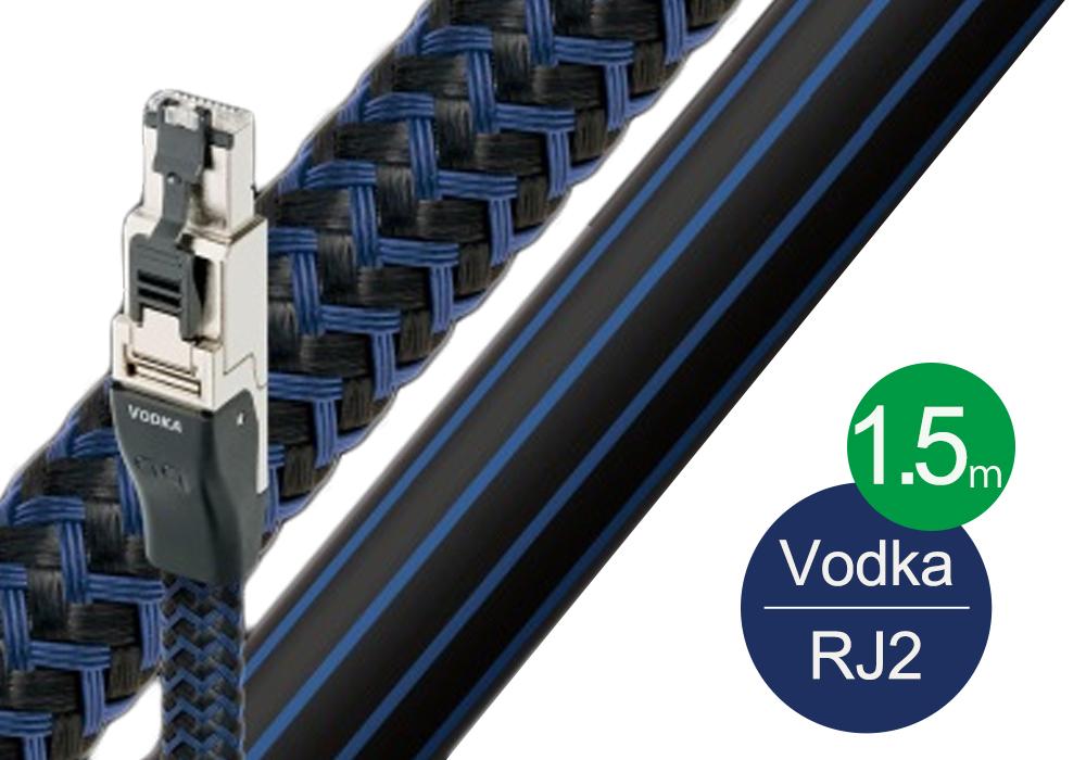 audioquest - RJ2 VODKA/1.5m《RJ2/VOD/1.5M》(オーディオ用LANケーブル)【店頭受取対応商品】【在庫有り即納】