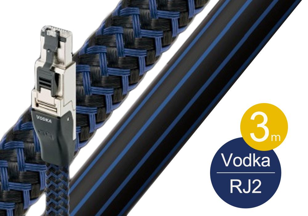 audioquest - RJ2 VODKA/3.0m《RJ2/VOD/3M》(オーディオ用LANケーブル)【店頭受取対応商品】【在庫有り即納】