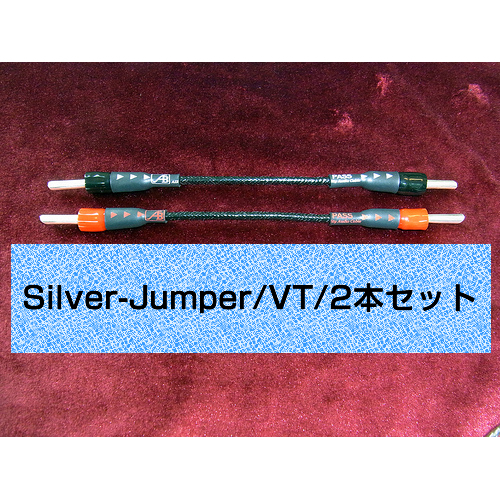 AIRBOW - Silver-Jumper/VT(2本セット両端バナナプラグ)【店頭受取対応商品】