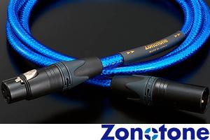【送料無料】Zonotone6NAC-Granster 3000a AV 5mゾノトーンセンタースピーカー/サブウーファーケーブルXLR(1本)