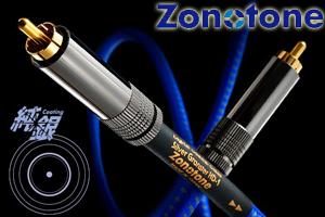 【オーディオアクセサリー銘機賞】ZonotoneSilver Granster HD-1 RCA1.0mデジタルクロックケーブル