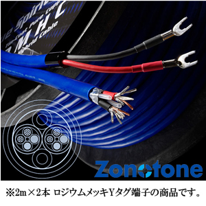 【特注品】Zonotone ゾノトーンBlue Spirit-777SPY端子付 2.0m×2本スピーカーケーブル