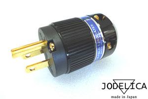 【価格はお問い合わせください】JODELICA PURE COPPER ETP-950SG電源プラグ